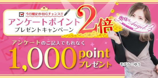 アンケートポイント2倍プレゼントキャンペーン!!